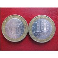 10 рублей 2001 ММД - 40-летие космического полета Ю.А. Гагарина