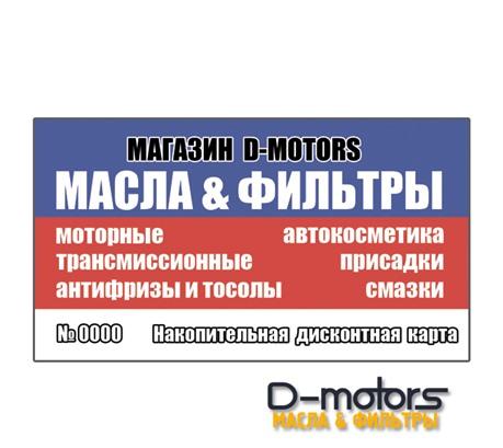 ДИСКОНТНАЯ КАРТА МАГАЗИНА D-MOTORS