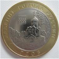 10 рублей 2007 ММД - Гдов (XV в., Псковская область)