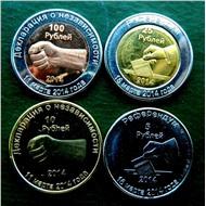 Набор монет 2014 Республика Крым III