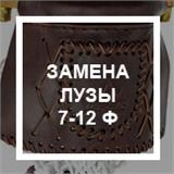 Замена луз 7-12 ф, интернет-магазин товаров для бильярда Play-billiard.ru