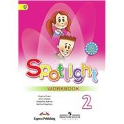 spotlight 2 кл. workbook - рабочая тетрадь