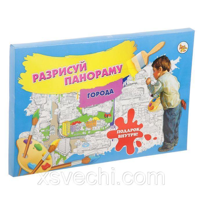 """Раскраска - плакат   """"Город"""" (в коробке) РП-0349"""