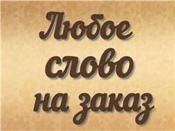 Шрифт №1