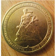 10 рублей 2013 - 70-летие разгрома советскими войсками немецко-фашистских войск в Сталинградской битве