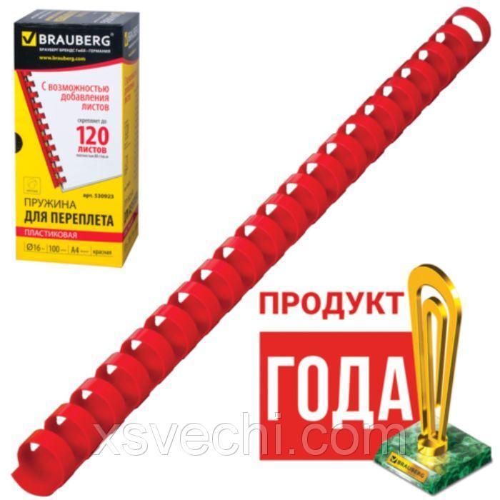 Пружины пластиковые для переплета 100 штук, 16мм (для сшивания 101-120 листов), красные