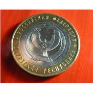 10 рублей 2008 ММД - Удмуртская Республика