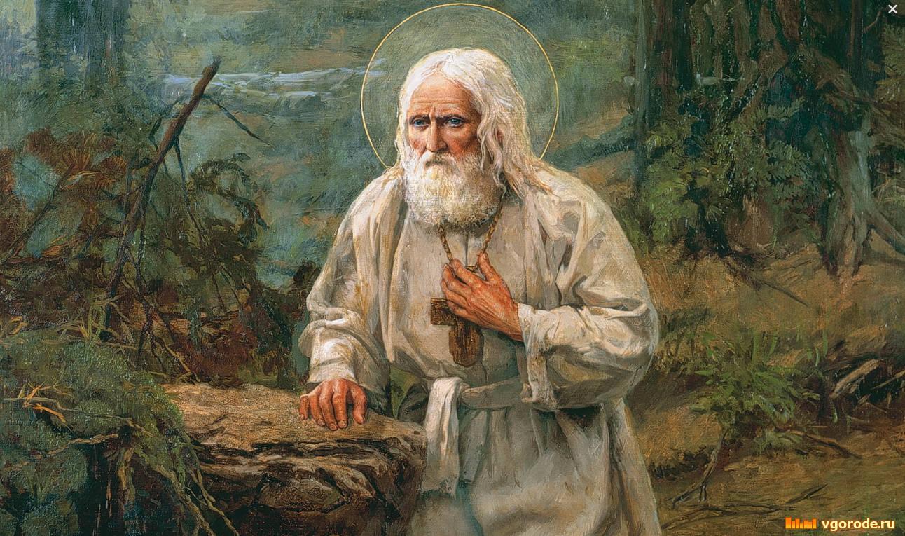 О чудном старце Серафиме