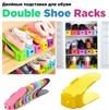 Двойная подставка для обуви Double Shoe Racks Желтая