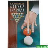 """Книга """"Азбука бильярда"""" А.Л. Лошаков, интернет-магазин товаров для бильярда Play-billiard.ru"""