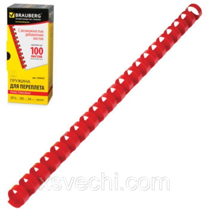 Пружины пластиковые для переплета 100 штук, 14мм (для сшивания 81-100 листов), красные