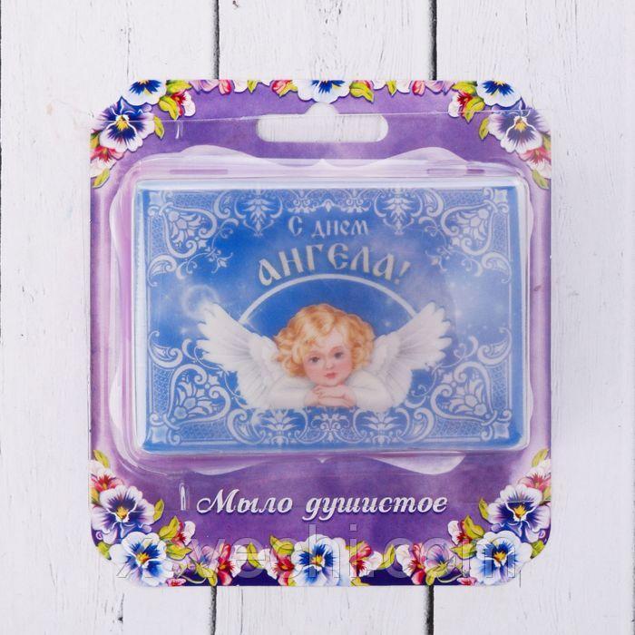 """Мыло ручной работы с картинкой """"С днем Ангела!"""", фиолетовое 100 гр."""