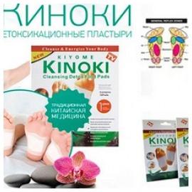 Пластыри на стопы Kinoki - для вывода токсинов из организма