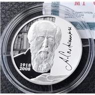 2 рубля 2018 Солженицын