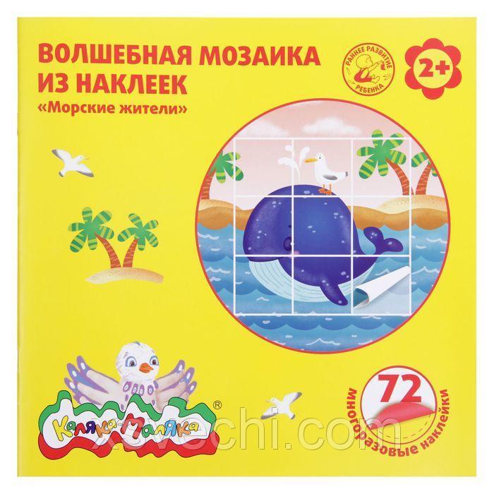 """Волшебная мозаика """"Морские жители"""", 72 наклейки"""