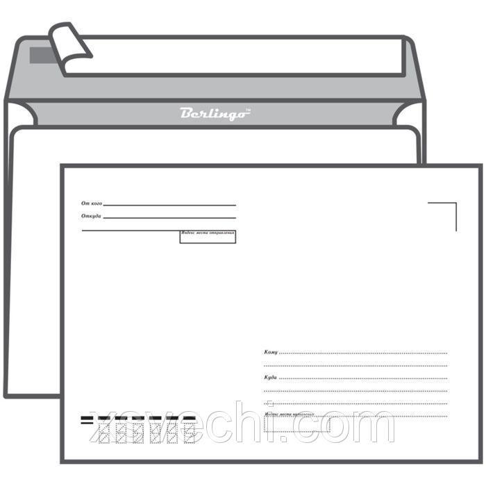 Конверт почтовый Berlingo C5 162х229 мм, с подсказом, без окна, отрывная лента, внутренняя запечатка, термоусадка