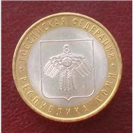 10 рублей 2009 Республика Коми