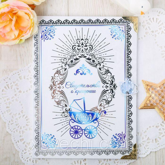 """Папка для хранения свидетельства о крещении """"Таинство крещения"""" серебро"""