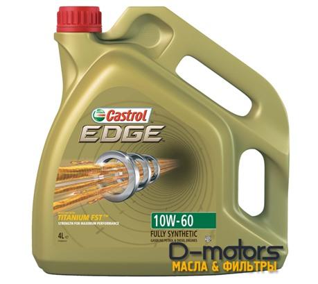 CASTROL EDGE 10W-60 (4л.)
