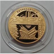 100 рублей Петрозаводск золото 2003 год