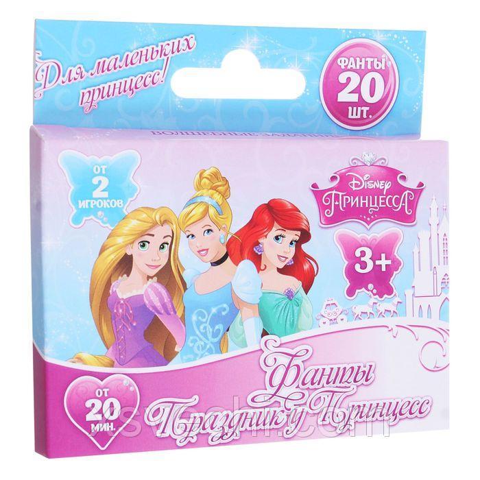 """Игра фанты """"Праздник принцесс"""", Принцессы"""