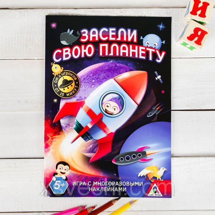 """Игра с многоразовыми наклейками """"Засели свою планету"""""""