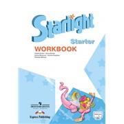 Starlight Starter workbook - рабочая тетрадь
