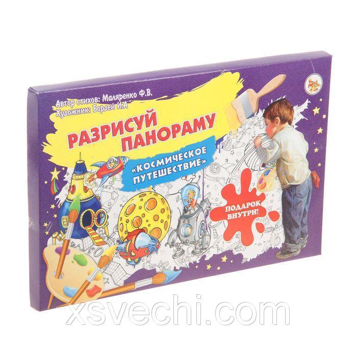 """Раскраска - плакат   """"Космическое путешествие"""" (в коробке) РП-1742"""