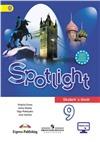 spotlight 9 кл. student's book - учебник