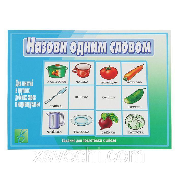 """Настольная игра """"Назови одним словом"""""""