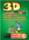 """Живая сказка - раскраска 3D """"Каша из топора"""", Уникальная 3d раскраска с оживающими персонажами"""