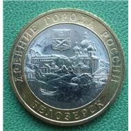 10 рублей 2012 - Белозерск
