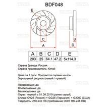 BDF048. Передняя ось. Перфорация + слоты