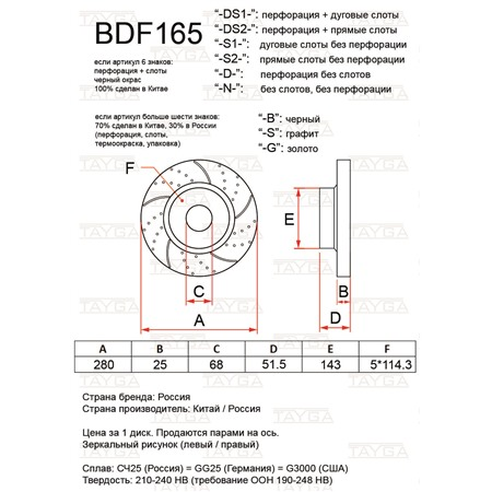 BDF165-D-G - ПЕРЕДНИЕ