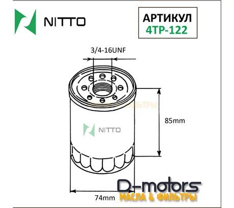 Фильтр масляный NITTO 4TP-122