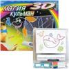 Игровой набор Магия Кульман 3D Magic Drawing Board Sea