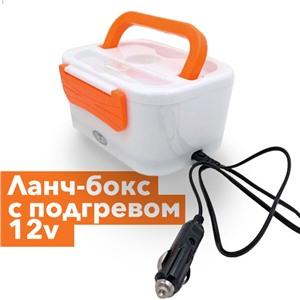 Электрический Ланч-Бокс с подогревом от прикуривателя, оранжевый