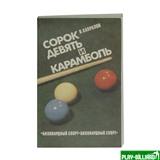 Weekend Книга «Сорок девять и Карамболь», интернет-магазин товаров для бильярда Play-billiard.ru