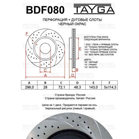 BDF080 - ПЕРЕДНИЕ