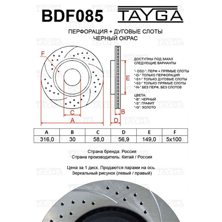 BDF085 - ПЕРЕДНИЕ