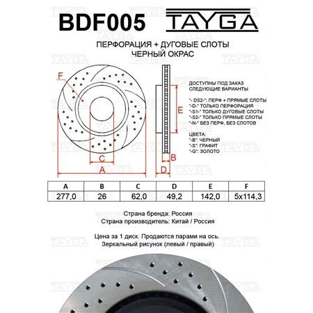 BDF005 - ПЕРЕДНИЕ