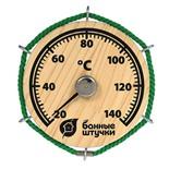 Термометр для бани и сауны Банные Штучки Штурвал 18054