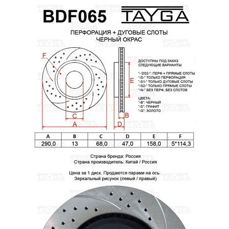 BDF065 - ЗАДНИЕ