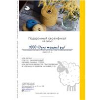 Подарочный сертификат. Номинал 1000 руб.