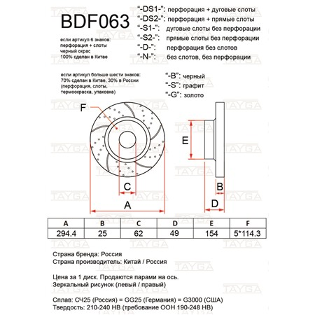 BDF063-D-G - ПЕРЕДНИЕ