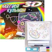 Игровой набор Магия Кульман 3D Magic Drawing Board Космос