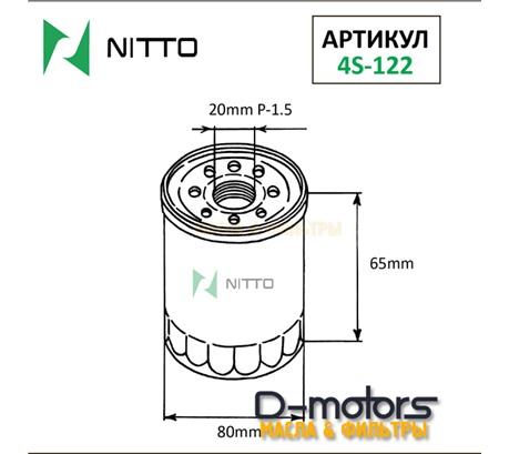 Фильтр масляный NITTO 4S-122