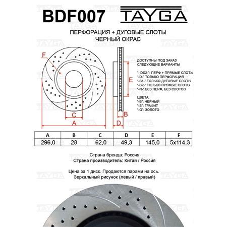 BDF007 - ПЕРЕДНИЕ