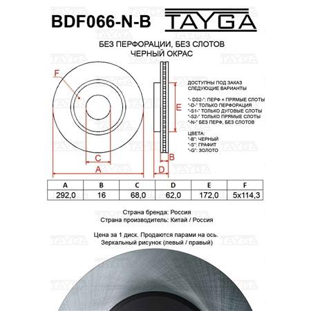 BDF066-N-B - ЗАДНИЕ