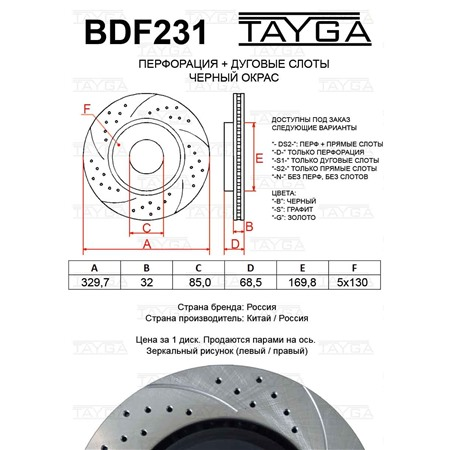 BDF231 - ПЕРЕДНИЕ